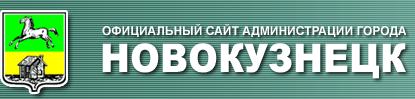 Сайт города Новокузнецка